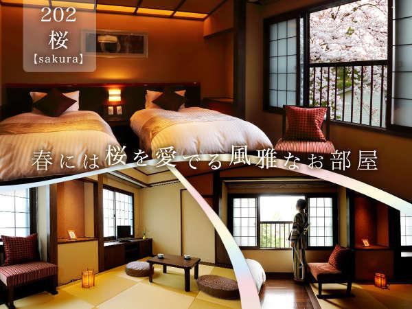 202 ≪桜≫ 春には桜を愛でる風雅なお部屋。ゆったり12畳の和洋室♪(2~4名さま用)