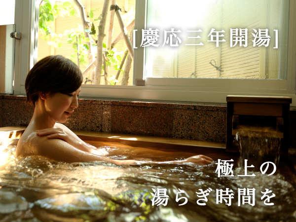 慶応三年開湯 脈々と湧き出る泉水につかり 極上の湯らぎ時間を