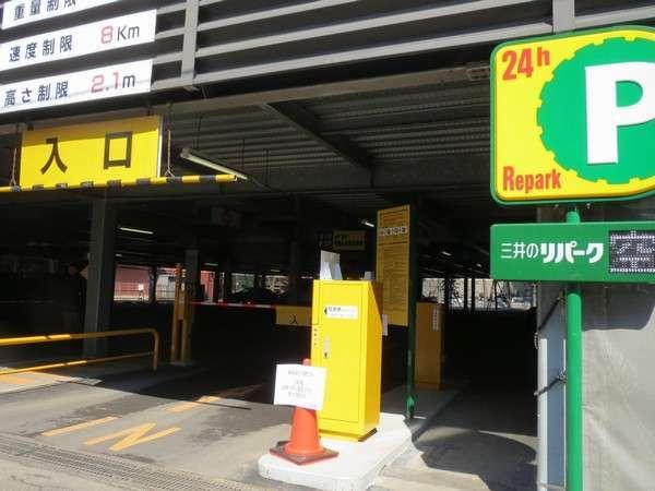 駐車場入り口にて駐車券をお受け取り下さい。ご宿泊のお客様は無料でございます。