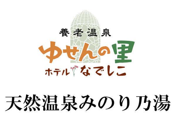 ◆天然温泉みのり乃湯◆