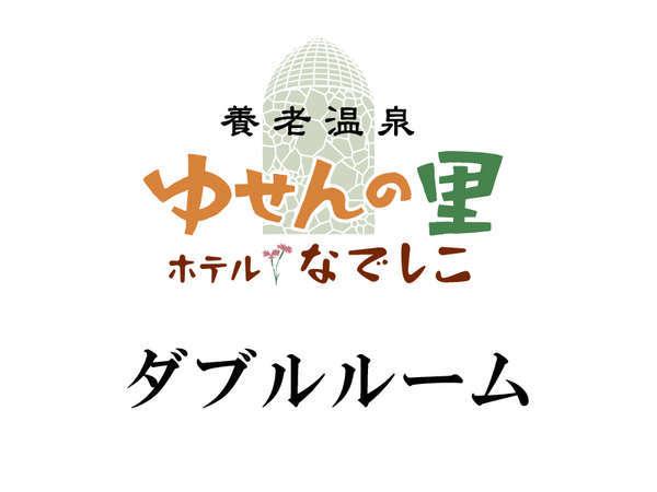 ◆ダブルルーム◆