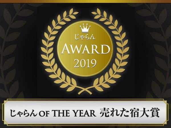 皆様のおかげで2年連続じゃらんアワード2019 「売れた宿大賞受賞」九州第1位受賞することが出来ました!