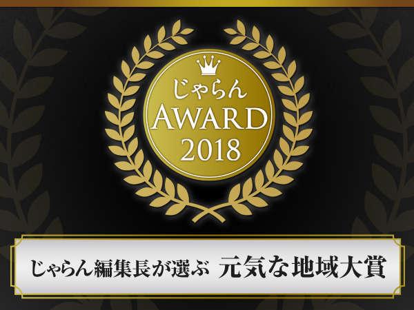 じゃらんAWARD2018じゃらん編集長が選ぶ元気な地域大賞(中四国エリア)受賞