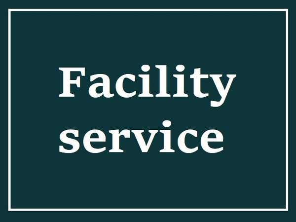 施設内サービス