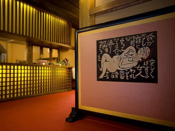 ロビーに展示された棟方志功の作品