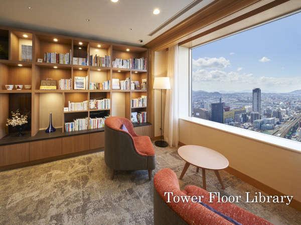 【タワーフロア限定/ライブラリー】多彩に揃えた書籍はお部屋にお持ちいただけます