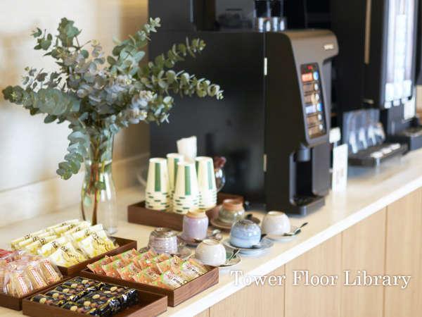 【タワーフロア限定/ライブラリー】地元の焙煎ブレンドコーヒーやドリンク、銘菓ご用意(セルフサービス)