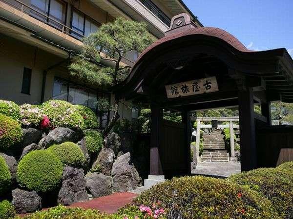 熱海温泉 古屋旅館の予約