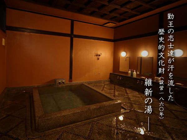 維新の湯は江戸時代末期に設営、高杉・木戸・西郷・大久保・坂本らが入浴使用したとされる歴史的文化財です