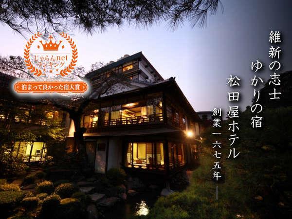 維新志士ゆかりの宿 松田屋ホテル