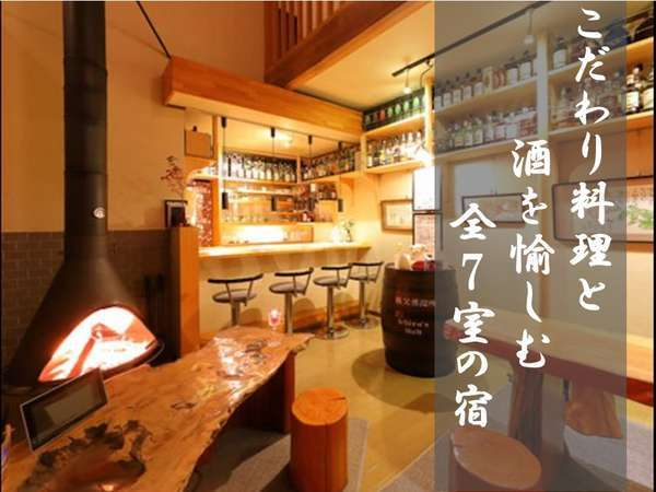 【のんべぇおやじ's BAR】あるじがマスターを務める宿泊者様専用バー。夕食後から24時まで。