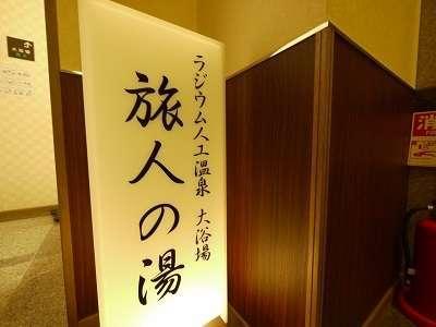 大浴場(15時~深夜2時まで朝は5時~10時まで御利用できます)