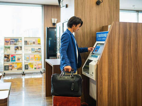 ロビー内に空港リムジンバスの券売機を設置。ご宿泊の方はもちろん、一般のお客様もご購入可能です。