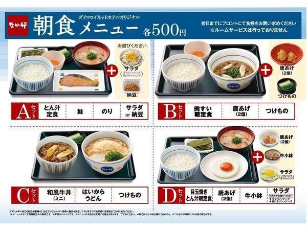 ■なか卯ご朝食メニュー