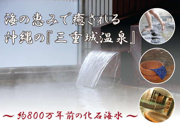 【島人の湯】沖縄で温泉を楽しむのもアリですよ。乳幼児の利用について注意事項がございます。(有料施設)