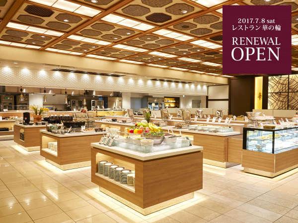 レストラン「華の輪」ライブ感あふれるオープンキッチンで、実演メニューをお楽しみください。