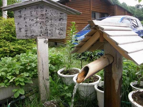 奥日光湯元 湖畔の宿 湯の家