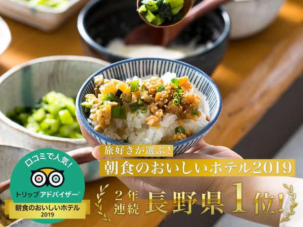 【信州かってめし】トリップアドバイザー 朝食ランキング2年連続・長野県1位!