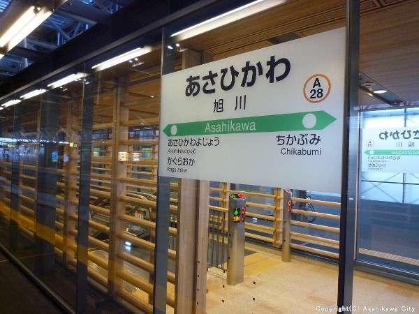 JR旭川駅から車で約7分♪