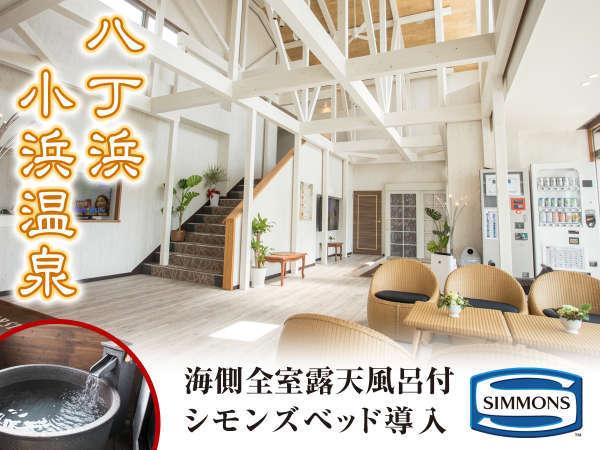 【祝OPEN2年】海側全客室露天風呂付きのビーチホテル♪