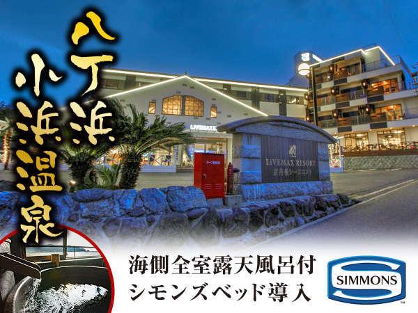 日本海の絶景を望み、ゆったりとした時間をお過ごしください。