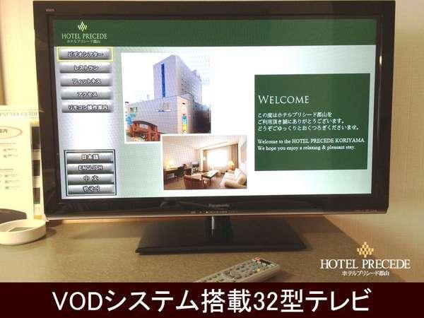 VOD搭載32型テレビ(200タイトル以上の番組配信)