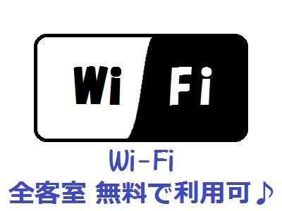 フロントでSSIDとパスワードをお渡ししております。お声掛けください!※光回線による有線LANも完備!