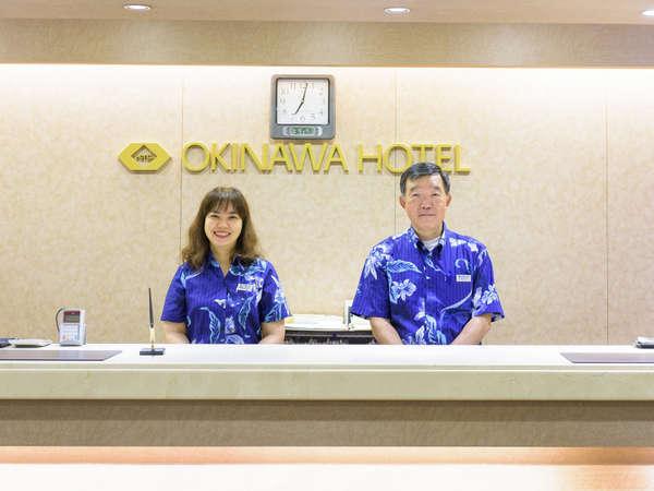 【館内/フロント】ようこそ沖縄ホテルへ