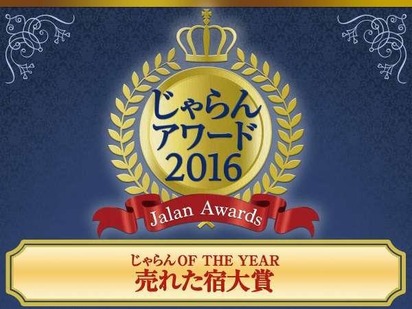 ■じゃらんアワー2016 じゃらんOF THE YEAR 売れた宿大賞 九州エリア 51~100室部門 3位
