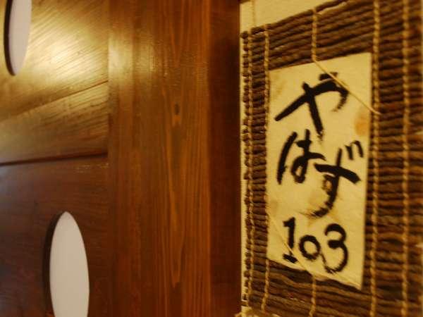 【部屋】やはずの間→→→→→→→→→→