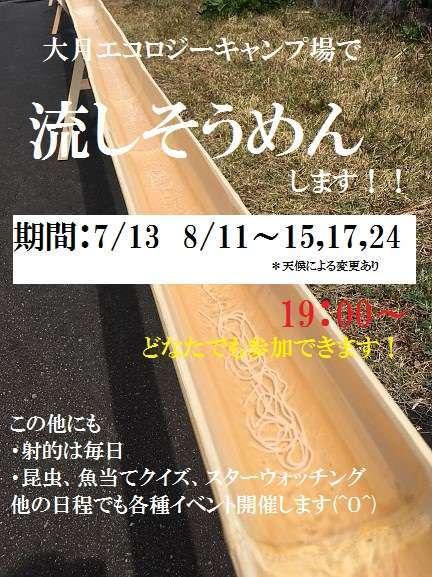【2019年夏のイベント告知】