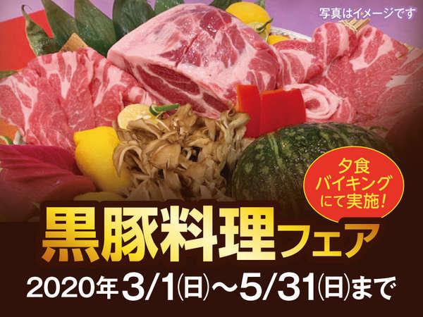 3月~料理フェア 黒豚料理フェア