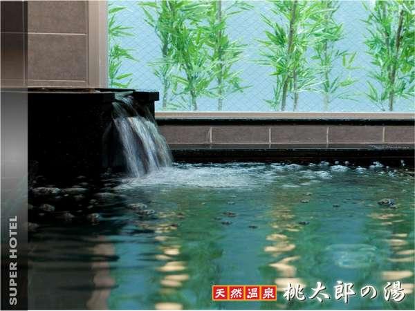 天然温泉【桃太郎の湯】 正真正銘の天然温泉をご堪能下さい。