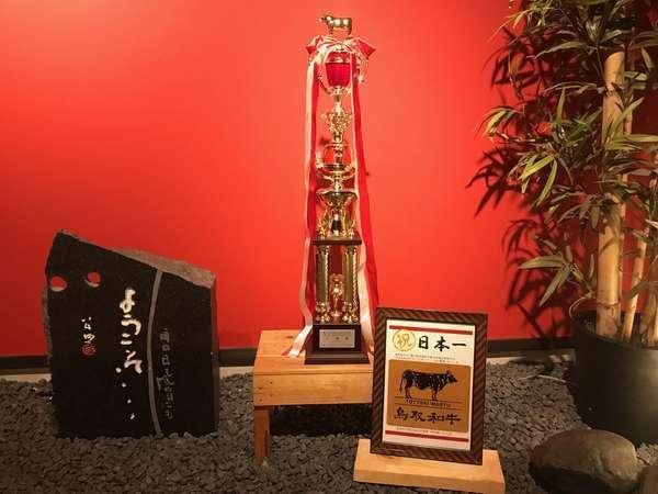 大山黒牛は、和牛のオリンピックの「第11回全国和牛能力共進会宮城大会」にて優勝いたしました。