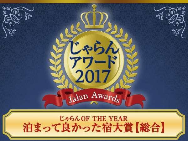 じゃらんアワード2017【泊って良かった宿大賞】(総合)中国・四国ブロック2位獲得しました♪