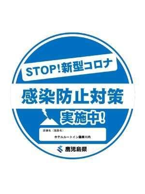 当ホテルは鹿児島県の新型コロナウィルス感染防止対策を実施しております。