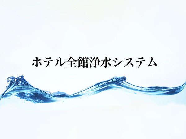 全館浄水【良水工房】導入。お肌にもやさしいお水を使っています。