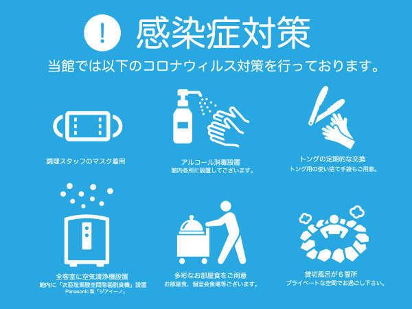 「はなれ 松島閣」では、コロナウィルスをはじめとした様々な感染症対策を行っております。