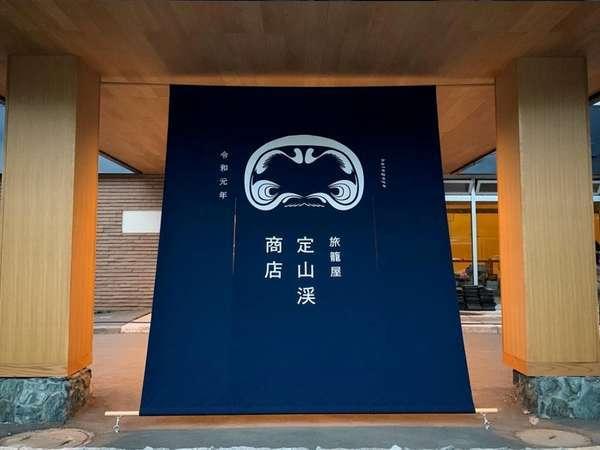 令和元年創業「旅籠屋 定山渓商店(はたごや じょうざんけいしょうてん)」。大きな暖簾が目印です。