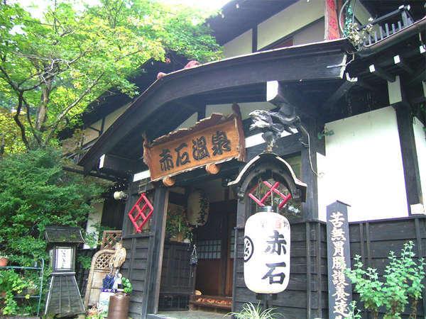 赤石温泉【外観】