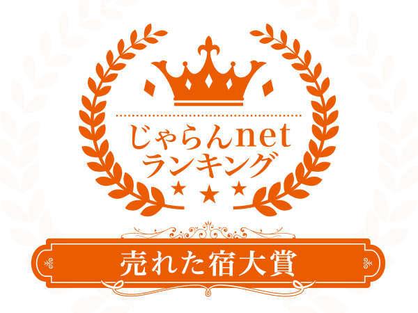 【じゃらんnetランキング2018売れた宿大賞 岩手エリア11室から50室】部門で、第3位をいただきました♪