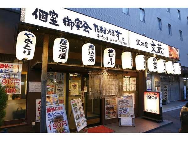 ホテル1F鍛冶屋文蔵