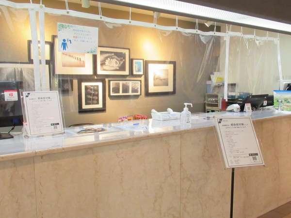 【新型コロナウイルス対策】フロントにビニールカーテンを設置しています