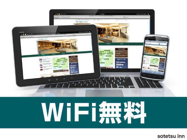 全室WiFi完備