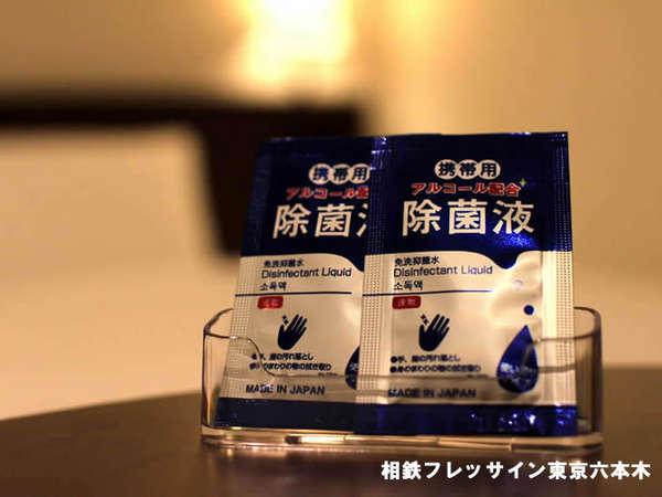 全客室内パウチ式アルコール配合除菌液設置