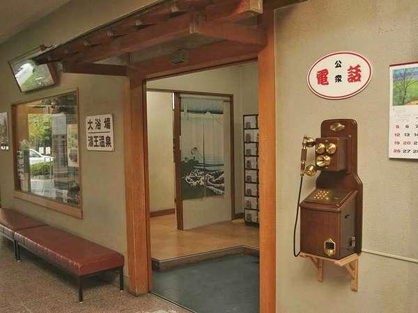大浴場入口&公衆電話