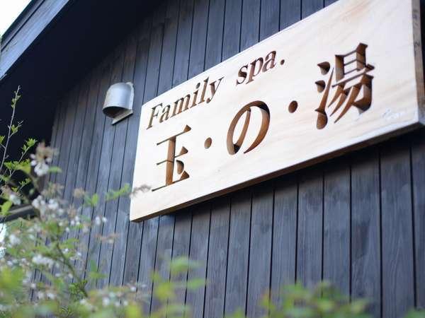 *【Family spa 玉の湯】 地元の方にも愛され続ける家族湯