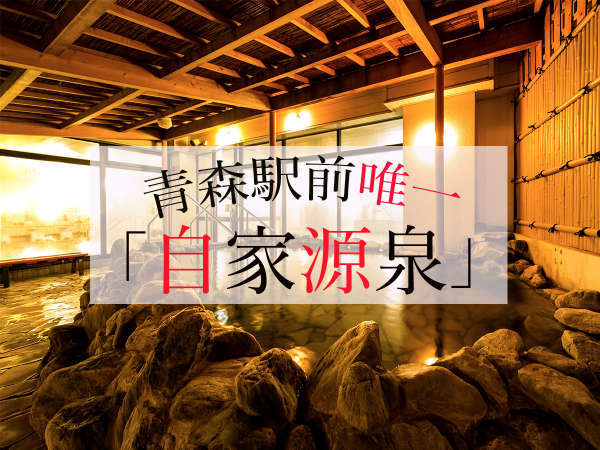 青森駅前唯一「自家源泉」掛け流し天然温泉大浴場完備。