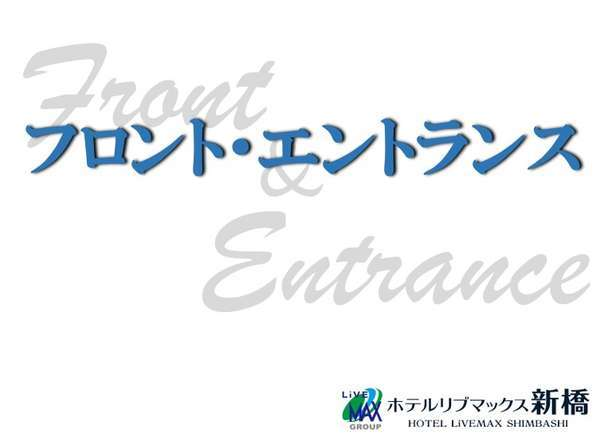 ■フロント&エントランス