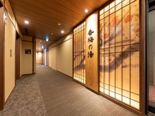 ■最上階男女別の大浴場<香梅の湯>【営業時間】15:00-翌10:00